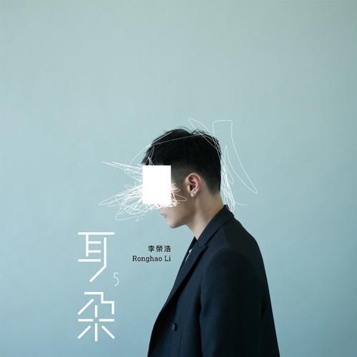 李榮浩 【耳朵】第5張全新創作大碟CD,台灣正版全新107/10/23日發行