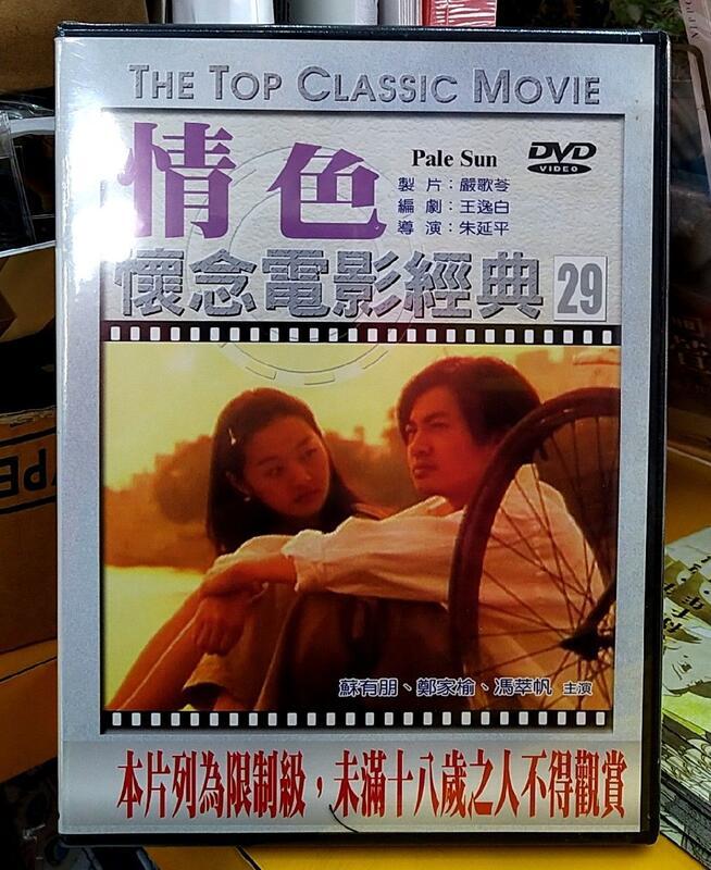 【經典國片】情色DVD  蘇有朋  鄭家榆  馮萃帆  台灣正版全新