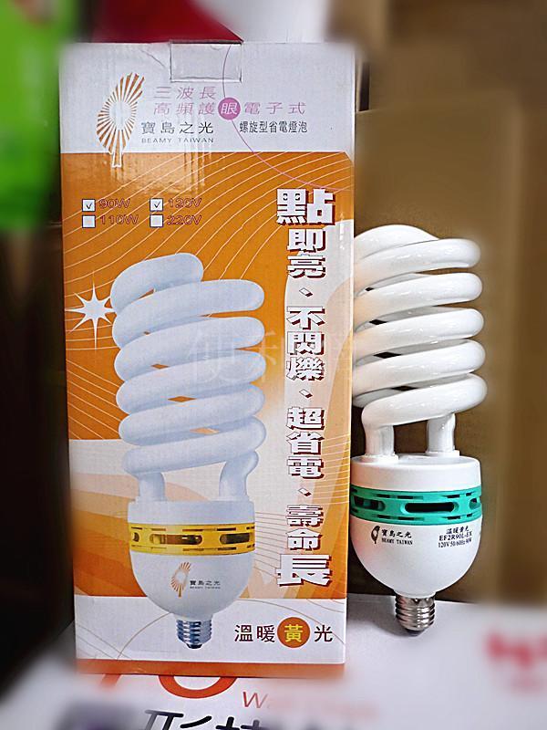 寶島之光90W螺旋型省電燈泡 三波長高頻護眼電子式 黃光(EFS-90DE)-【便利網】