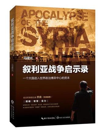敘利亞戰爭啟示錄 作者: 馬建光 出版社:長江文藝出版社    9787535499400