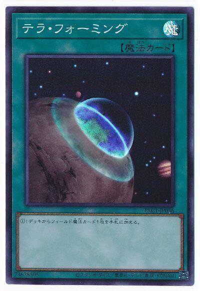 【CardMaster】遊戲王 PAC1-JP036 場地傳送 (亮面)