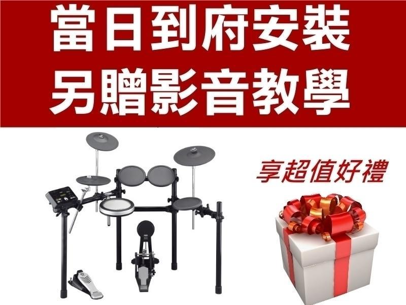 YAMAHA山葉 DTX522K 電子鼓一年保固【另贈好禮】DTX-522K