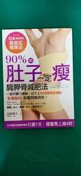 《90%的肚子一定瘦》ISBN:9789866228285│采實文化│長坂靖子 無劃記 D170