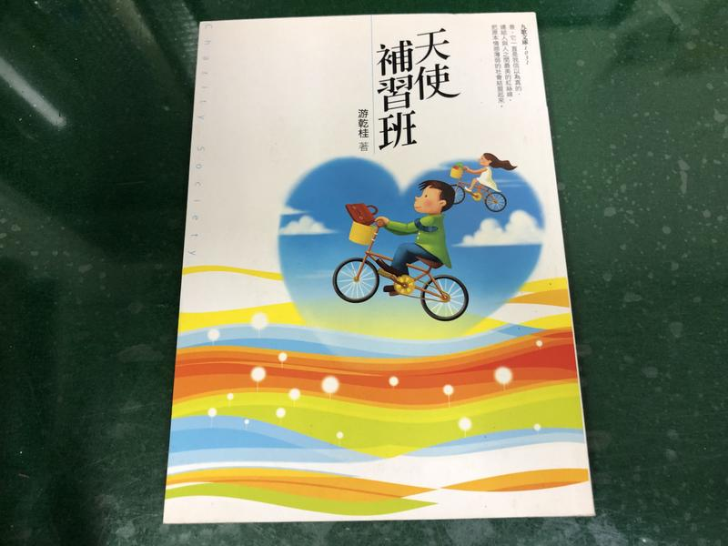 《天使補習班》ISBN:9574445660│九歌│游乾桂著 無劃記 05R