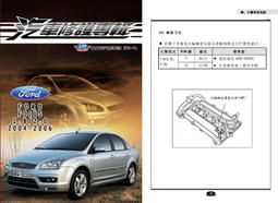 利威特汽車修護手冊-74 FORD 福特 FOCUS 1.8/2.0 2004~2006 汽修書籍