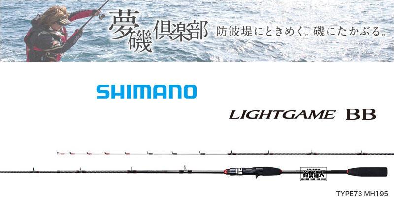 ☆~釣具達人~☆ (可刷卡)SHIMANO LIGHTGAME BB 船釣路亞竿 天亞釣法