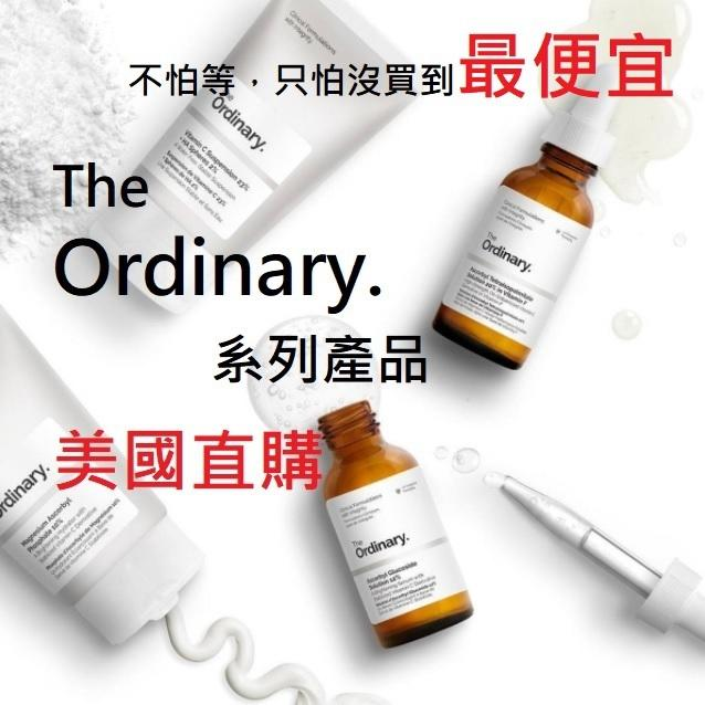 【奈奈美代購誌】the ordinary 【Buffet+藍銅胜肽】
