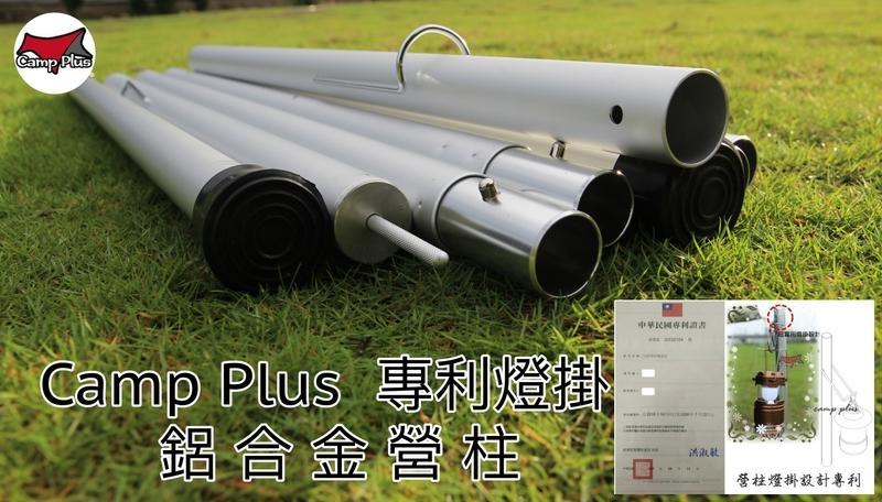 【悠遊戶外】A2107-1 Camp Plus 280cm時尚銀專利鋁合金燈掛營柱 高強度串接式營柱 非伸縮營柱