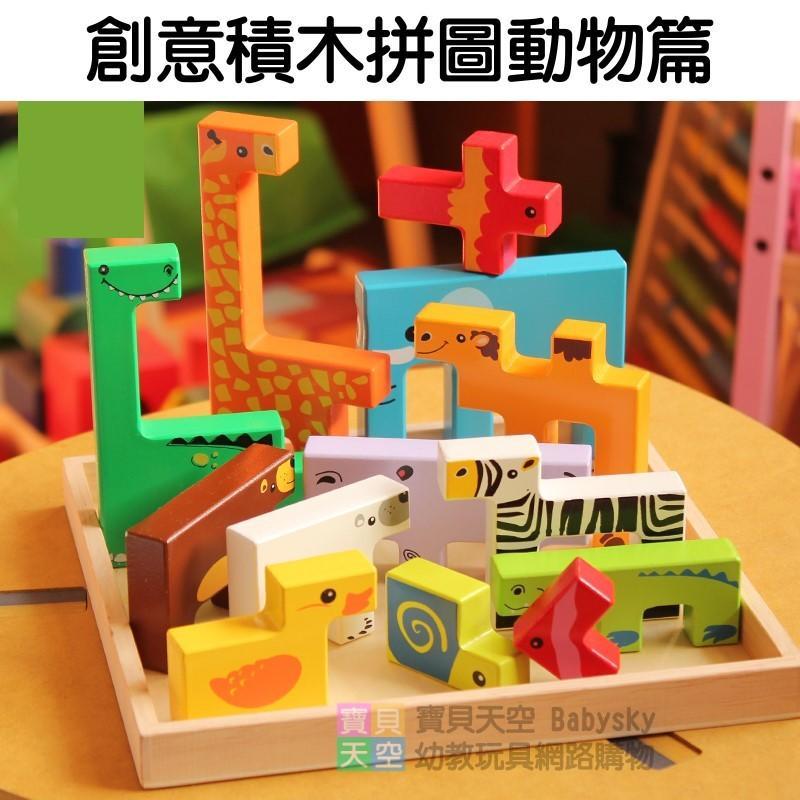 ◎寶貝天空◎【創意積木拼圖動物篇】木製木質木頭原木玩具,彩色積木,一點積木可愛動物,益智動腦玩具