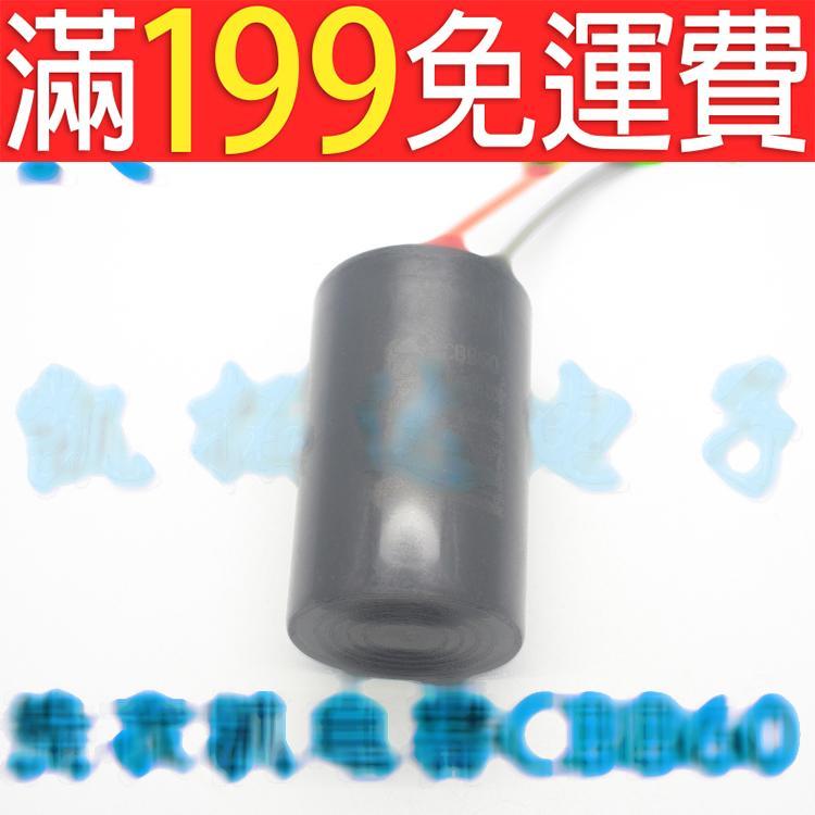 滿199免運二手 洗衣機配件 電機啟動電容 洗衣機電容 6UF電容 141-10262