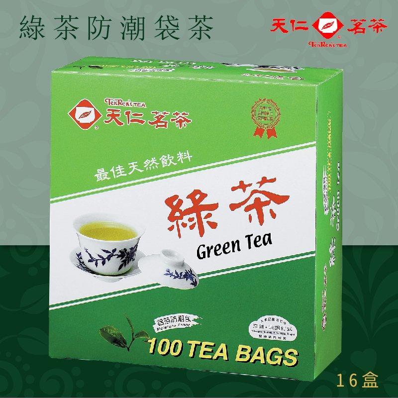 休閒必備~【天仁茗茶】綠茶袋茶(100入防潮包/盒*16盒/箱) 茶包 茶袋