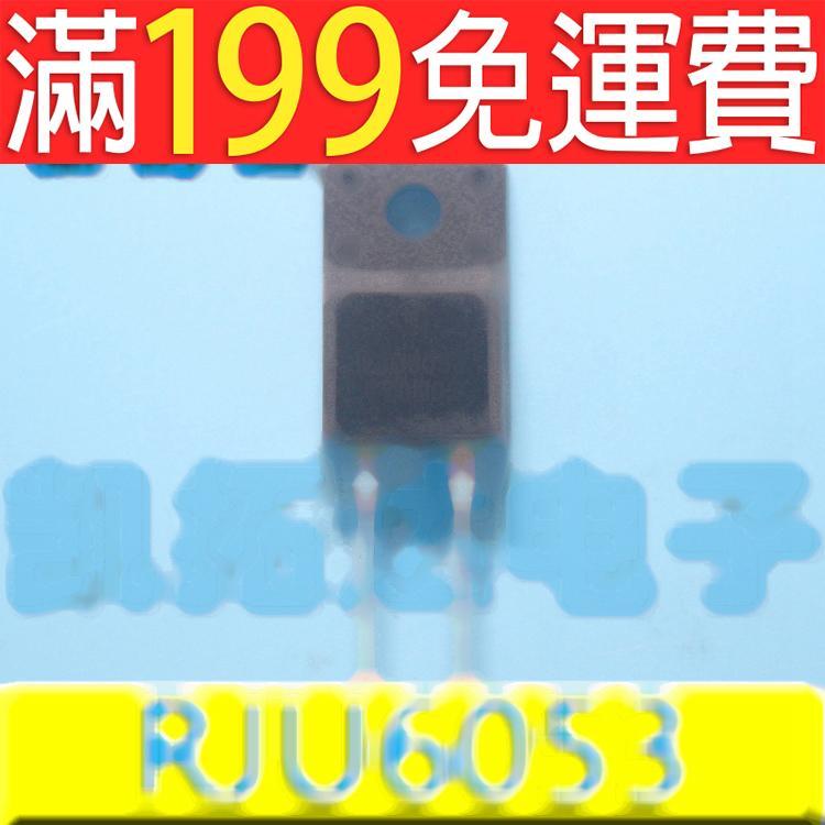 滿199免運二手 原裝正品 RJU6053 塑封2腳 141-10620