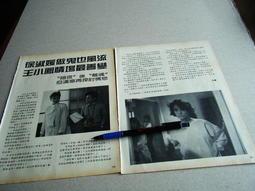 徐淑媛吳王小鳳@雜誌內頁2張3頁照片@群星書坊HE-20