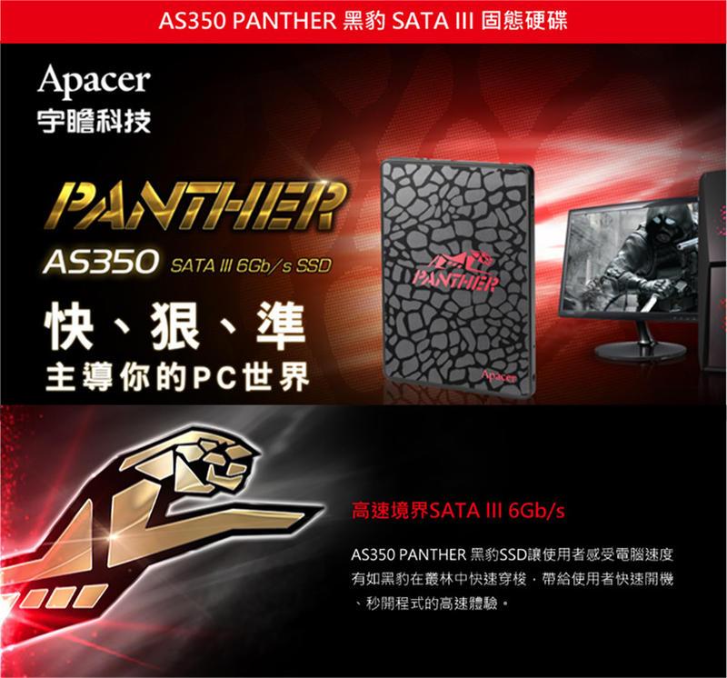 Apacer AS350 128GB 256GB 固態硬碟 宇瞻 2.5吋 SSD