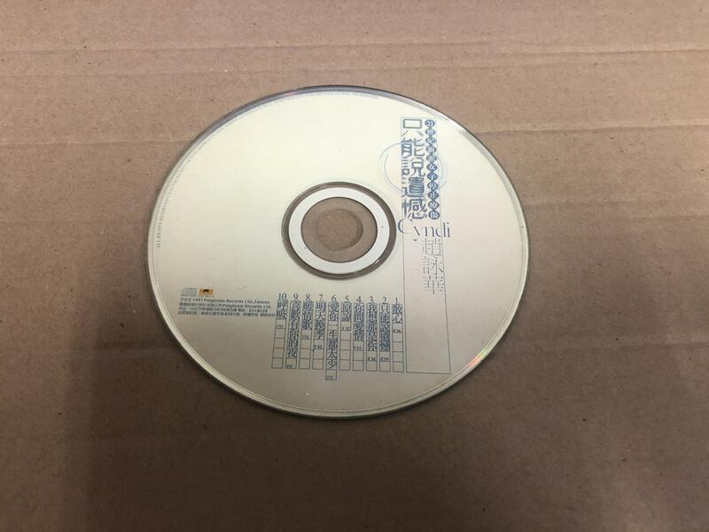 二手裸片 CD 專輯 趙詠華 只能說遺憾 <Z129>