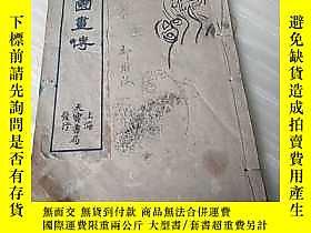 古文物罕見芥子園畫傳(民國22年,卷一,卷二線裝合訂)露天228032  上海天寶書局