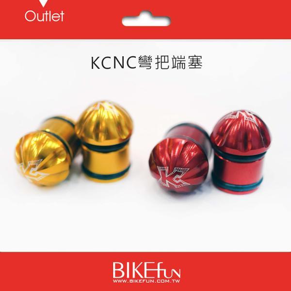 [出清優惠]KCNC 彎把端塞-金/紅<拜訪單車