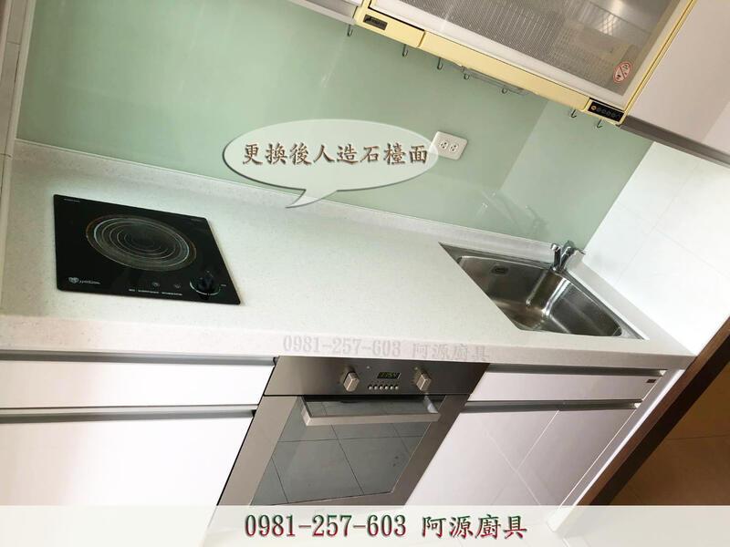 阿源廚具工廠 更換檯面 更換人造石檯面 韓國人造石 韓國LG人造石 永和廚具