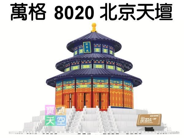 ◎寶貝天空◎【萬格 8020 北京天壇】1052PCS,著名建築系列,可與LEGO樂高積木組合玩