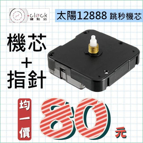 【鐘點站】太陽SUN 12888-D7超值組合 - 跳秒機芯(螺紋高7mm) +專用指針 附SONY電池 組裝說明書