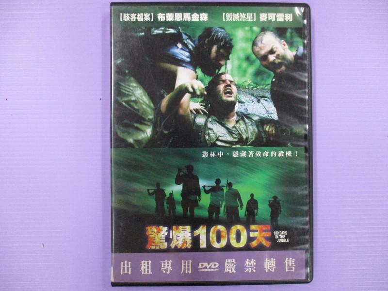 【大謙】《 驚爆一百天 》 台灣正版二手DVD