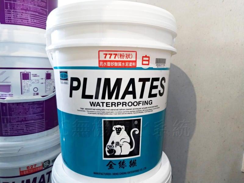 金絲猴 P-777 抗水壓 矽酸質 水泥塗料 1加侖 P777