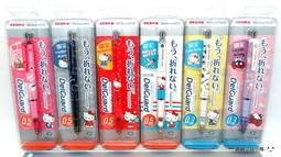 【圓融文具小妹】ZEBRA 斑馬 Hello Kitty 日本限定版 0.5 自動鉛筆 數量有限 售完為止 單支