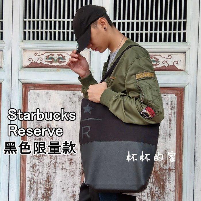 Starbucks Reserve 星巴克 黑典藏提袋 logo 帆布 環保袋 黑色 限量款