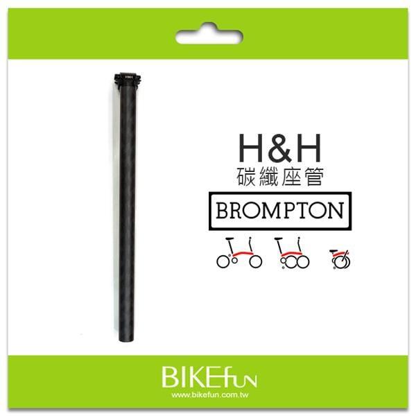 [brompton專用] H&H後傾式碳纖維坐管座管,3K碳纖紋路,碳纖280g!<拜訪單車