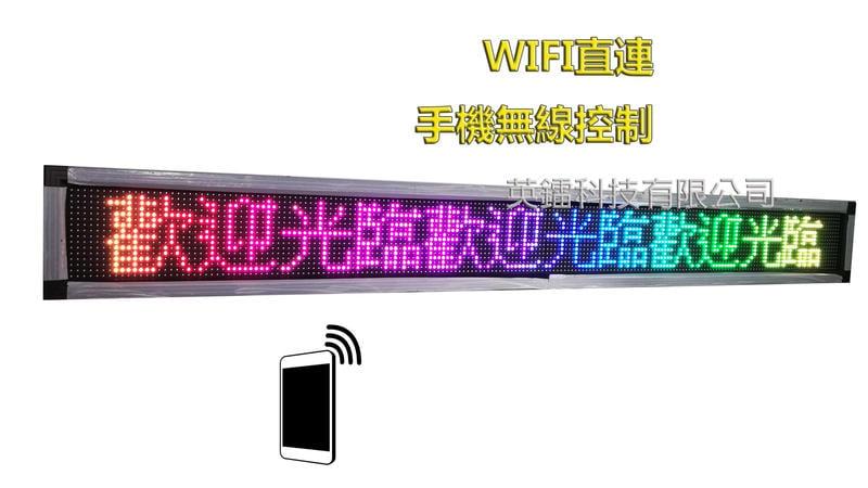 [全彩192x16][手機WIFI無線遙控]跑馬LED電子屏 字幕機 全彩圖文戶外電子看板 LED招牌
