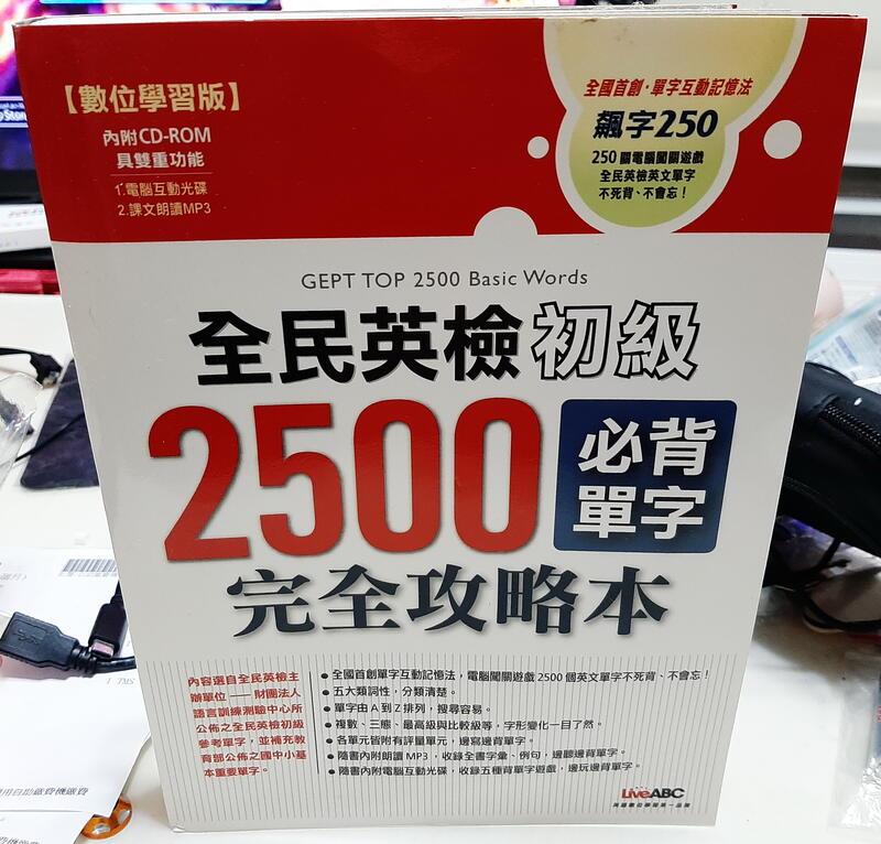 ╭★㊣ 二手 資格檢定參考書【全民英檢初級 2500必背單字 完全攻略本】附光碟片 特價 $119 ㊣★╮