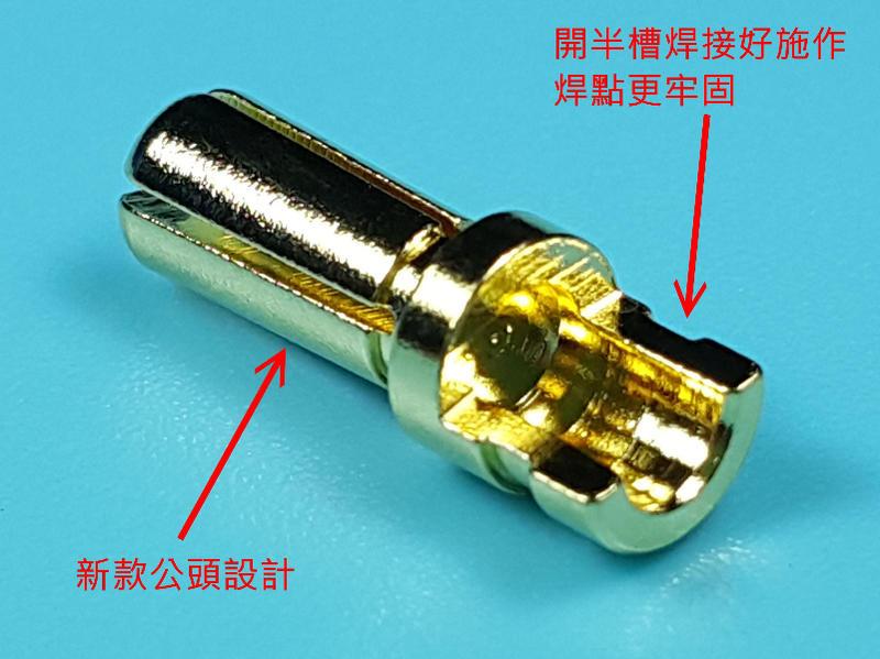 <搞啥飛機>新款開半槽公頭1個 3.5mm鍍金香蕉插頭接頭/金插 AMASS原廠授權代理正品 含稅價