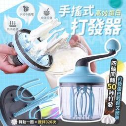 手搖式高效蛋白打發器 輕鬆不費力 半自動打蛋器 烘焙工具 打蛋機 打奶油機 蛋清發泡攪拌器【ZH0111】《約翰家庭百貨