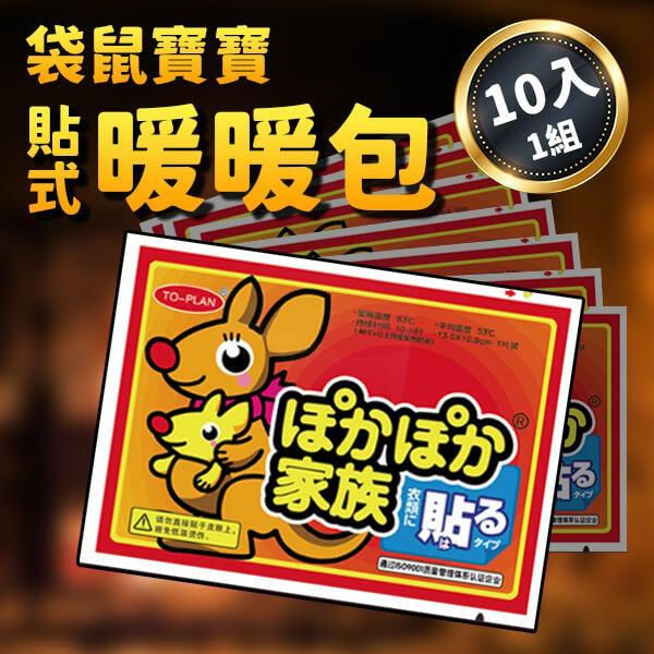 【一片不到$5】一組10入 袋鼠暖暖包 貼式 長效型 暖暖貼 暖宮貼 熱敷貼 暖手寶 月經貼 保暖 小白兔 暖暖包