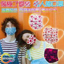 像極了愛情 情人節成人三層防飛沫防塵口罩組獨立包裝_30入