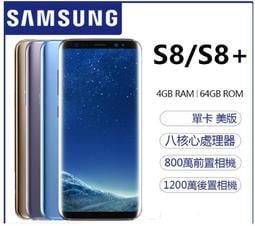 原廠盒裝Samsung Galaxy S8 S8 Plus S8+曲屏單卡64G (送鋼化膜+保護殼)全新庫存
