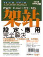 《架站設定、應用完全解決》ISBN:986792228X│電腦人│PCuSER研究室│五成新