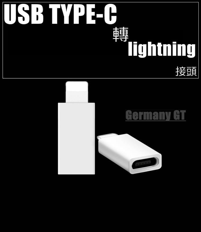 買1贈1 XS高規 apple轉接器 Lightning 對USB TYPE-C轉接器 8pin轉接頭 iphone11