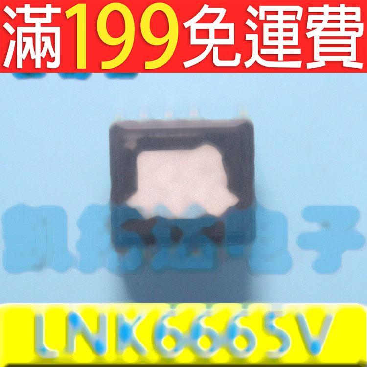 滿199免運二手 LNK6665V LNK6665 全新 EDIP-12B 一個也賣 可直拍 141-08082