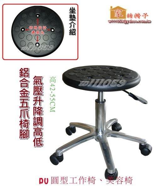 632 家的椅子 PU-無塵椅 美容椅 吧台椅 工作椅 電腦椅 診療椅...貨到付款免運