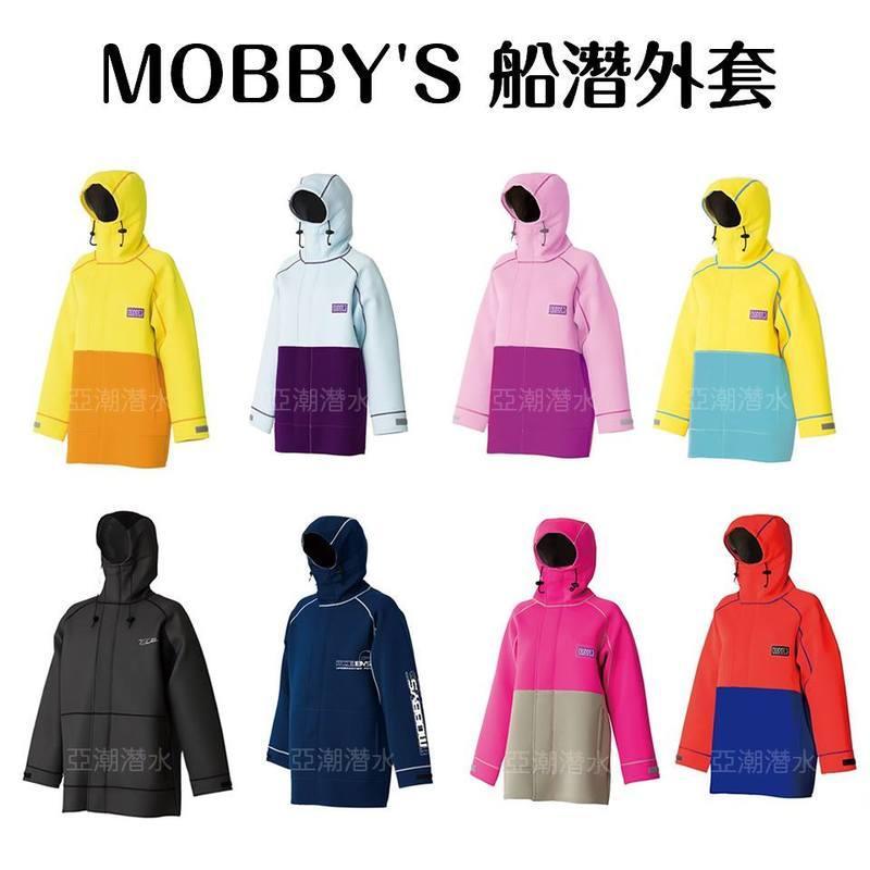 ☆° 亞潮潛水 °☆ MOBBYS 船潛外套 多色 擋風 尼龍布料 離島 船潛 必備