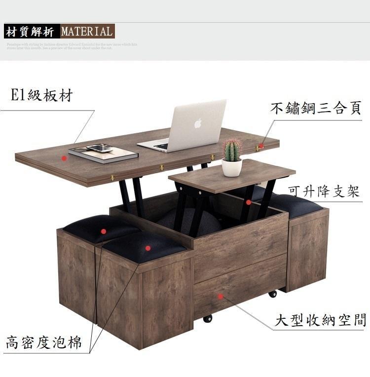 升級 版 多 功能 變形 茶几 餐桌 組