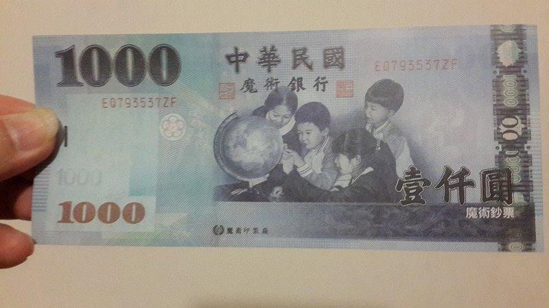 【天天魔法】【B614】台幣1000元玩具鈔票(正常1000大小)(16.2*7.0公分)