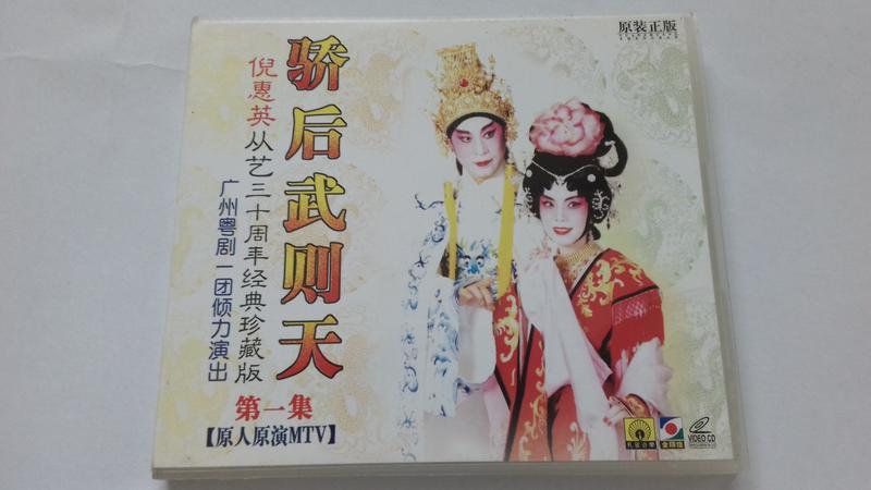 [福臨小舖](驕后武則天 第一集 原裝正版VCD)