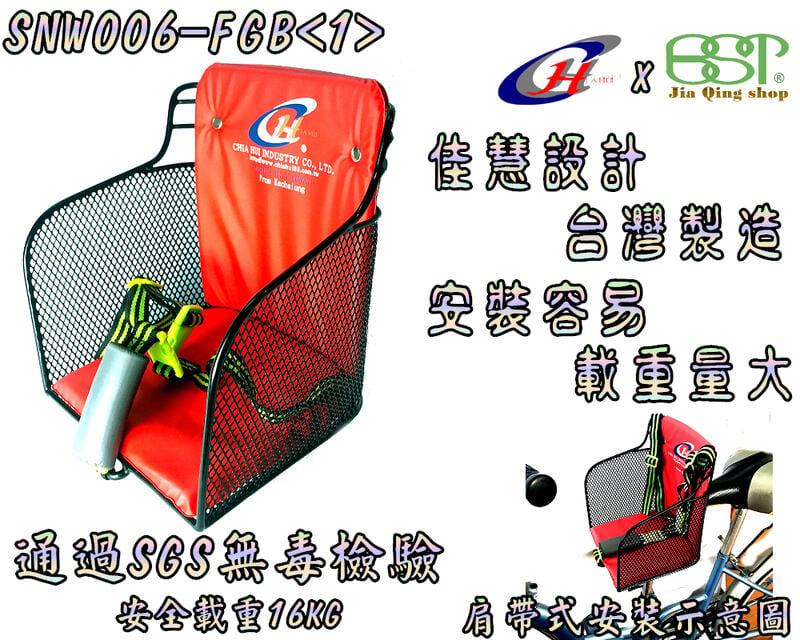 佳慧出品 通過SGS無毒檢驗 中鋼料 親子車前兒童座椅 肩帶型腰帶式(肩帶式-螢光綠)SNW006-FGB 1