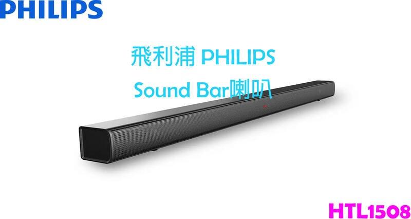 飛利浦 PHILIPS Sound Bar 2.0聲道環繞  喇叭 聲霸 HTL1508