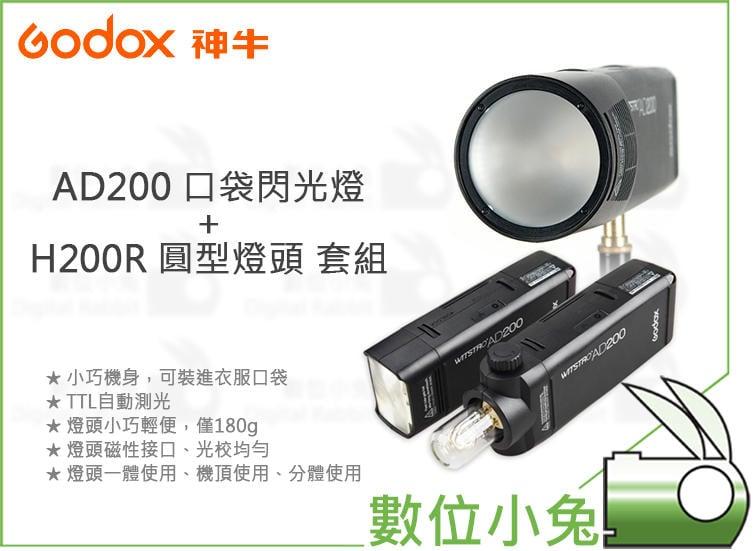 數位小兔【GODOX 神牛 AD200 口袋閃光燈 + H200R 圓型燈頭 套組】外拍 棚燈 TTL 攝影棚 攝影燈