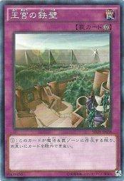萬隆達*GS06-JP017 SD28-JP038 SD15-JP030 王宮的鐵壁 (普卡)