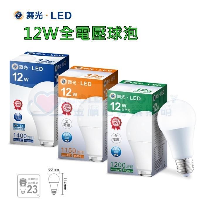 ☼金順心☼專業照明~ 附發票 舞光 12W LED 燈泡 球泡燈 E27 白光 自然光 黃光