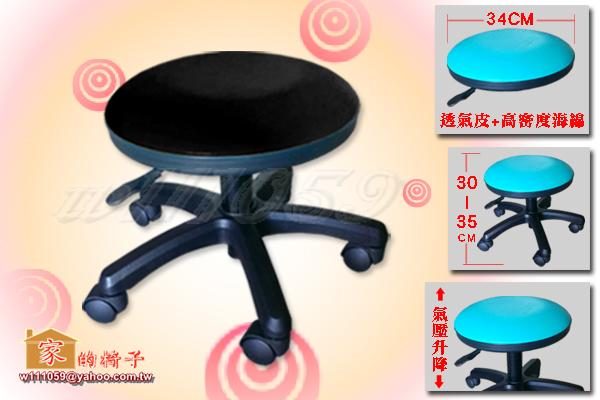 A82 台灣台南製 矮凳氣壓--工作椅 美容椅 診療椅 ..貨到付款免運費